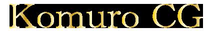Komuro Consulting Group : コムロ(小室)コンサルティンググループ